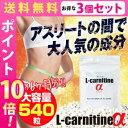 送料無料☆3個セット L-carnitineα(L-カルニチンα)大容量約6か月分 /サプリメント 美容 健康 アスリート ボディケア ボディメイク