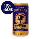 メーカー直送・代引不可 ジョージア ヨーロピアンコクの微糖 185g缶 2ケース60本/コカコーラ