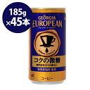 ジョージア ヨーロピアンコクの微糖 スマートパック 185g缶 3ケース45本 メーカー直送・代引不可/コカコーラ