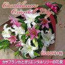 百合(カサブランカ2本とオリエンタルリリー)の花束【御祝】【記念日】【御供】