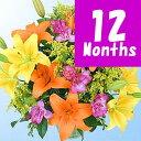 フラワーファームお誕生花-12ヶ月定期便-