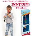 Bontempi(ボンテンピ) トイクラリネット おもちゃのクラリネット楽器 プレゼント 誕生日 クリスマス 正規品ギフト プレゼント イタリア製 子供用楽器 教育用楽器 幼児楽器 CL4431.2