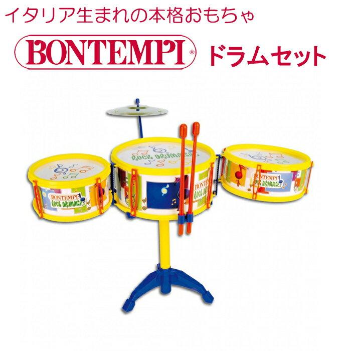 Bontempi(ボンテンピ)ドラムセット3pcsおもちゃのドラム太鼓シンバル楽器プレゼント誕生日ク