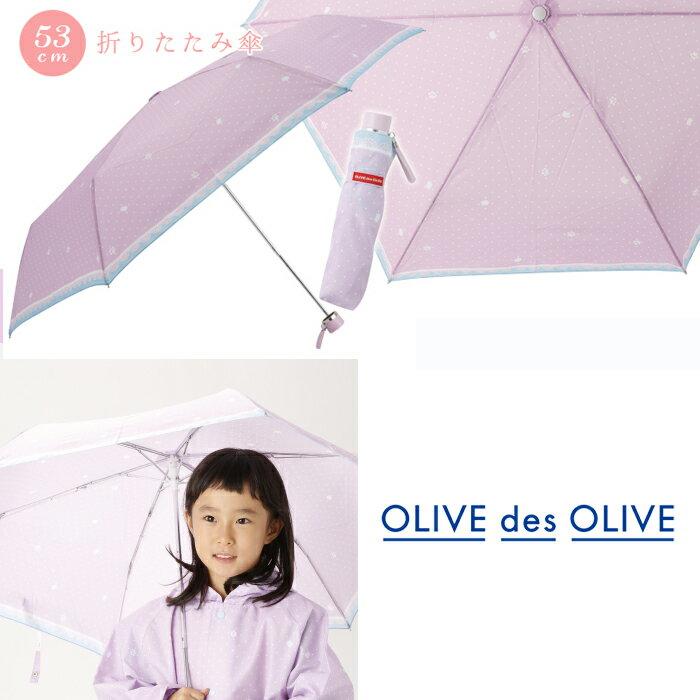 OLIVEdesOLIVE子供折りたたみ傘オリーブ・デ・オリ−ブ折りたたみ傘53cmパープル収納袋付