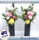1対の仏花(2束)でお届けします「一対の仏花束」送料無料 洋花を使った旬のおまかせ供花束【器は商品に