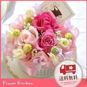 ケーキプリザ プリザーブドフラワー フラワー キッチン プレゼント