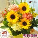【あす楽15時】ピック付き 季節のフラワーギフト【生花】 誕...