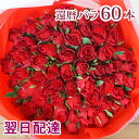 【あす楽15時まで受付】還暦祝い 赤バラ60本 花束 フラワ...