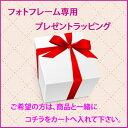 フォトフレーム ラッピング 【有料ラッピング250円】...
