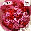 【あす楽】バラ50本花束 旬のおまかせアレンジメント フラワーギフト【生花】選べる
