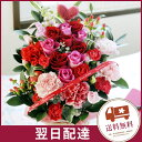 【あす楽受付】豪華10本バラのアレンジメントorブーケ【生花...
