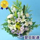 【あす楽15時】お供え花 洋花を使った旬のおまかせ供花【生花...