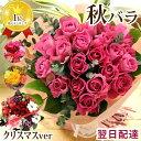 【あす楽15時】花 ギフト バラのアレンジメント ブーケ 生...