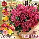 【あす楽12時】花 ギフト バラのアレンジメント ブーケ 生花 プレゼント ギフト 花束 選べるスタイル スタンディング…
