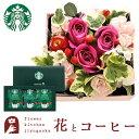 花とコーヒーのセット【四角フラワーボックス】MサイズBOXとスターバックスコーヒ
