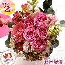 【あす楽15時まで】バラのアレンジ【生花】【画像配信OK!】フラワー ギフト 薔薇 ばら即日発送 花 誕生日 メッセージ…