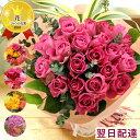 【あす楽13時まで受付】バラのアレンジメント ブーケ 生花 プレゼント 花 ギフト選べるスタイル スタンディングブー…