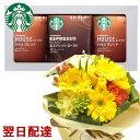 【あす楽】花とコーヒーのセット旬のスタンディングブーケとスターバックスコーヒーギ