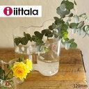 【あす楽】【送料込】イッタラ アアルト ベース120mm iittala Aalto vase ベース 花瓶 花器 【送料無料】イッタラ アアルト 120 ガラス オブジェ インテリア 雑貨 おしゃれ 北欧 シンプル 玄関 リビング ダイニング 店舗用 (資材) FKRSL