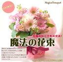 花 ギフト/フラワー ★魔法の花束★花瓶がなくても大丈夫★マ...