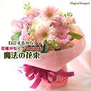 フラワー ★魔法の花束★花瓶がなくても大丈夫★マジカルブーケ...