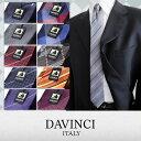 スリムネクタイ6.5cm【B】【DAVINCI】ブランドネクタイ3本ご購入で【送料無料(メール便)】PDS-71