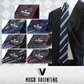 【新柄入荷】2本お買い上げいただきましたらメール便送料無料(※代引き有料) HUGO VALENTINO スリムネクタイ HFS-slim-set 【321】 ブランド シルク100% ジャガード ネクタイ silk necktie