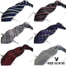 ブランド <strong>ネクタイ</strong> シルク 選べる新柄!【B】【HUGO VALENTINO】【Necktie】2本ご購入で送料無料(メール便)★※送料は購入後お値段訂正いたします。