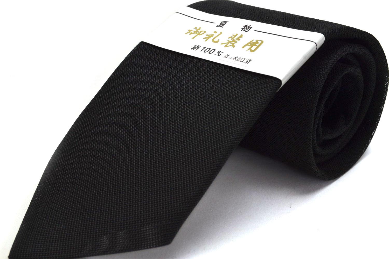 礼装 ネクタイ 弔辞用 フォーマル LA-218