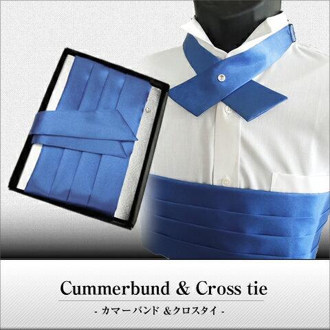 【フォーマル カマーバンド & クロスタイ】(CR&CH-208-Y)【ブルー】05P03Sep16