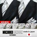 MICHIKO LONDON シルクポケットチーフ&ネクタイSET M-CPN-SET ネクタイ ブランド シルバー グレー フォーマル シルク Necktie...