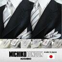 MICHIKO LONDON シルクポケットチーフ&ネクタイSET M-CPN-SET ネクタイ シルク ブラ