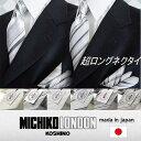 MICHIKO LONDON 超ロングサイズ158cm ポケットチーフ&ネクタイSET m-cpn-160 贈り物としても喜ばれております! ギフト プレゼント...