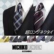 送料無料 (メール便) 【限定品】 超ロングネクタイ 158cm MICHIKO LONDON C-LON-P 【21】 ブランド シルク ネクタイ silk necktie 【楽ギフ_包装】【12awFashion8_mf】【RCP1209mara】【RCP】【silk】532P19Mar16