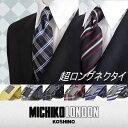 【限定品】 超ロングネクタイ 158cm MICHIKO LONDON C-LON-P 【21】 ブランド シルク ネクタイ silk necktie 【楽ギフ...