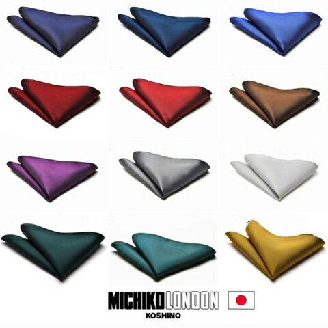 日本製 MICHIKO LONDON シルク100% ポケットチーフ結婚式、披露宴などフォーマルにも普段使いでもOK 卸だからできる品揃え  /日本製/MICHIKO -Mt-SET532P19Mar16