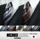 こだわりました!生地、縫製全て日本製★ 高品質 シルク100% ネクタイ