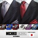 MICHIKO LONDON ブランドネクタイ チーフ&ネクタイSET 同柄ポケットチーフ付きで目立ちます! 贈り物としても喜ばれております! ブランド シルク ネクタイ 結婚式 フォーマル ギフト 無地ネクタイ 日本製 silk necktie P14Nov15