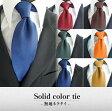 日本製選べる23COLOR! 無地ジャガードネクタイ ネクタイ necktie 3本ご購入でメール便送料無料 (代引き不可) 購入後送料訂正いたします