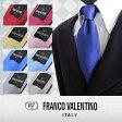 イタリアンカラーを先取り! FRANCO VALENTINOブランド ネクタイ FRANCO VALENTINO F-V-SET-2 レギュラーサイズ 【8cm】 ブランド シルク silk necktie 無地ネクタイ (メール便) P14Nov15