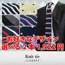 お好きなデザイン選べる2本価格!!ニットネクタイ/デザイン柄2本で1,922円(税込)