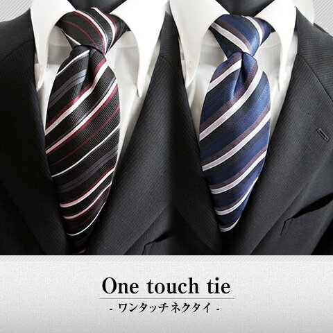 ワンタッチ ネクタイ クイックネクタイ らくらくネクタイ ギフト figt necktie【801】結ぶ手間なし 忙しい朝に時間短縮 ファスナー付きジャガードネクタイ 【代引き不可】※送料は購入後お値段訂正いたします。