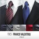 ワンタッチ ネクタイ ブランド シルク ギフト クイックネクタイ FWAM-FRANCO-SET-【1】【silk Necktie】 【2本お買い上げで送料無料(メール便)】2本お買い上げで送料無料に訂正させて頂きます