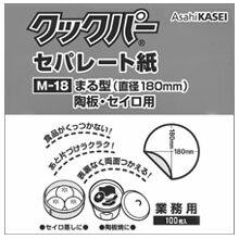 せいろ敷き紙に!クックパーセパレート紙丸型M−18(直径18cm)50枚入【あす楽対応】