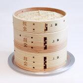 照宝 上製 中華せいろ 杉 蒸し板セット φ18cm【RCP】
