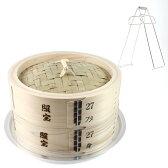 照宝 中華せいろ 桧製 蒸し板セット φ27cm(ツェンカ付)【RCP】