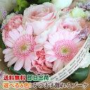 花束 花 ブーケ フラワーギフト そのまま飾れる 花束 誕生...