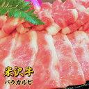 ギフト 米沢牛バラカルビ 800g プレゼント おすすめ 国産 日本3大和牛 焼肉 バーベキュー 記念日 桐箱 送料無料 贈答