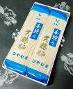 ギフト ひやむぎ サマーギフト 本練り天鶴麺 ひやむぎ 200g×4束セット 冷や麦 冷麦 乾麺 贈答用