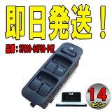 スズキ用 ワゴンR MC12S MC22S パワーウィンドウスイッチ 14ピン